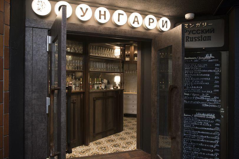 「新宿 ロシア料理 スンガリー」の画像検索結果
