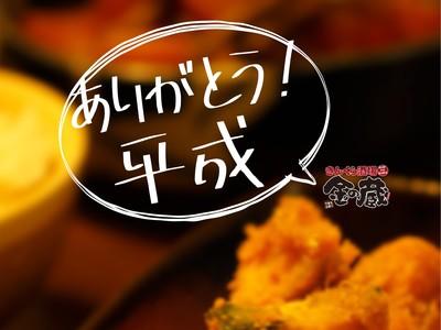 【PR】【金の蔵・忘平成会】メニューで振り返る平成の時代!