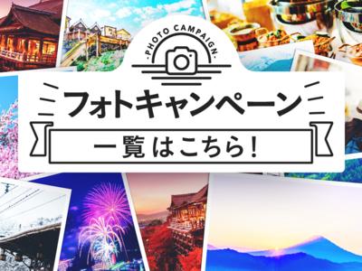 【1万円分の旅行券が当たる!?】フォトキャン開催中