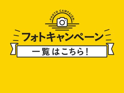 【ギフト券が当たる!】口コミキャンペーン特集 VOL.3