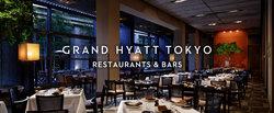 グランドハイアット東京で特別な日を♡おすすめレストラン4選