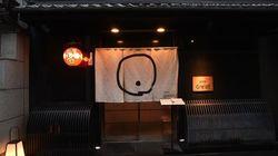 【京都】大人の隠れ家で贅沢な時間を過ごしませんか?おすすめ店8選◎