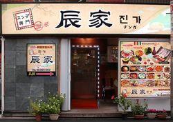 【新大久保】すぐに行きたい♪本格的なキムチが食べられるお店6選