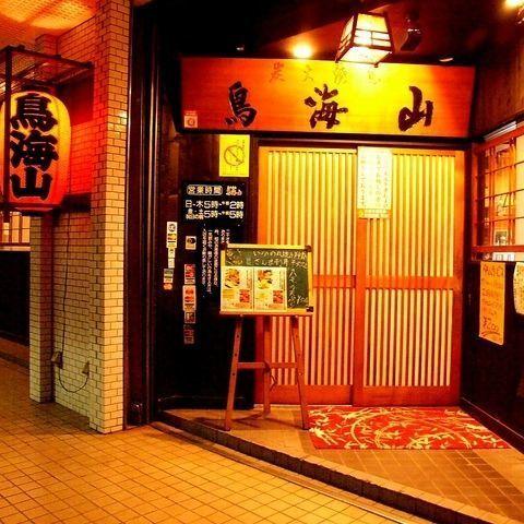 湘南台の居酒屋おすすめ8選!団体での忘年会・新年会にもぴったり◎の画像