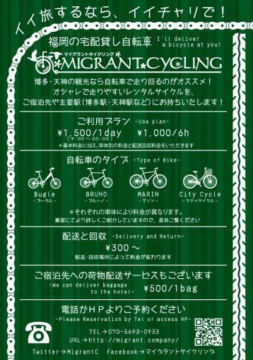 観光やビジネス、出張にもオススメ!福岡の宅配専門レンタサイクルがスタート!!の画像