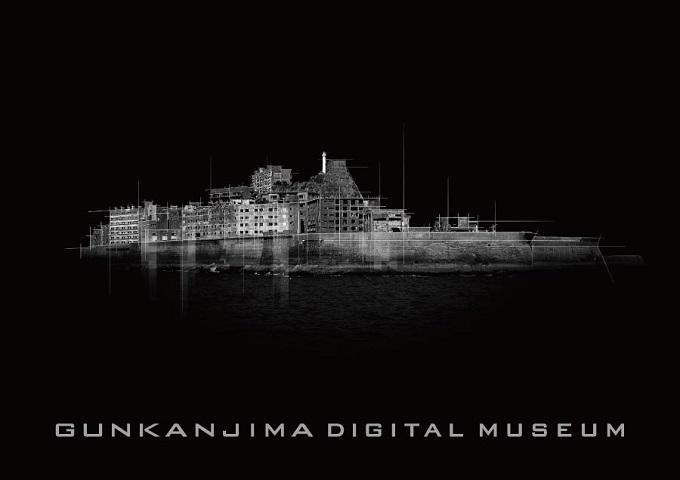 世界遺産「軍艦島」へ上陸疑似体験!デジタルミュージアムOPEN!の画像