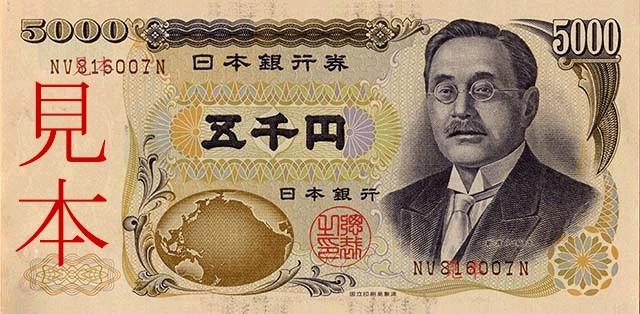 旧五千円札 新渡戸稲造氏と深い縁のオーランド諸島の画像