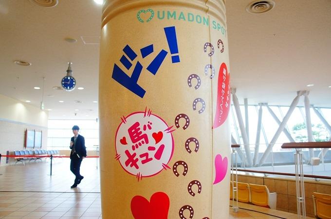イケメン店員がおもてなし☆小倉競馬場って楽しすぎっ!の画像