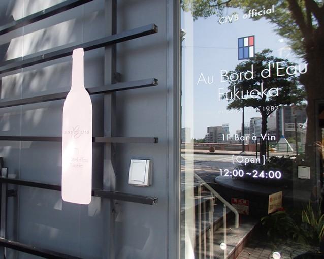 西中洲のボルドーワインが充実するバー【Au Bord d'Eau Fukuoka】の画像