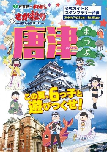 おそ松さんと佐賀のコラボ!6つ子と一緒に唐津の街歩きを楽しもう!の画像