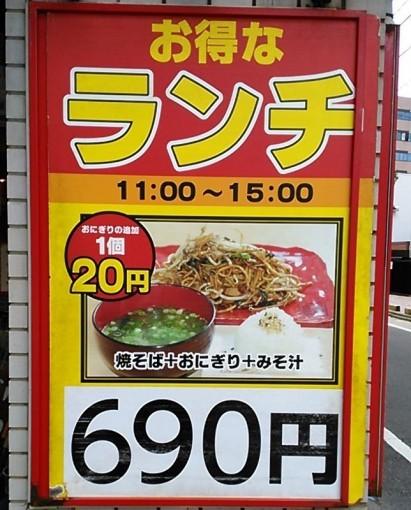これ美味しい!日田焼そばの名店in福岡 【バソキ屋 那の川本店】の画像