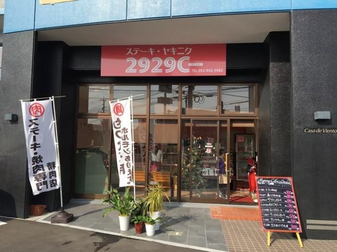 自宅でリーズナブルに高級焼肉店の味!古賀市の精肉店【2929C(ニクニクシー)】の画像