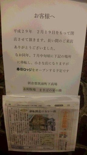 福岡の老舗カレー店・春日ロッジが移転!【サ日記番外編】の画像