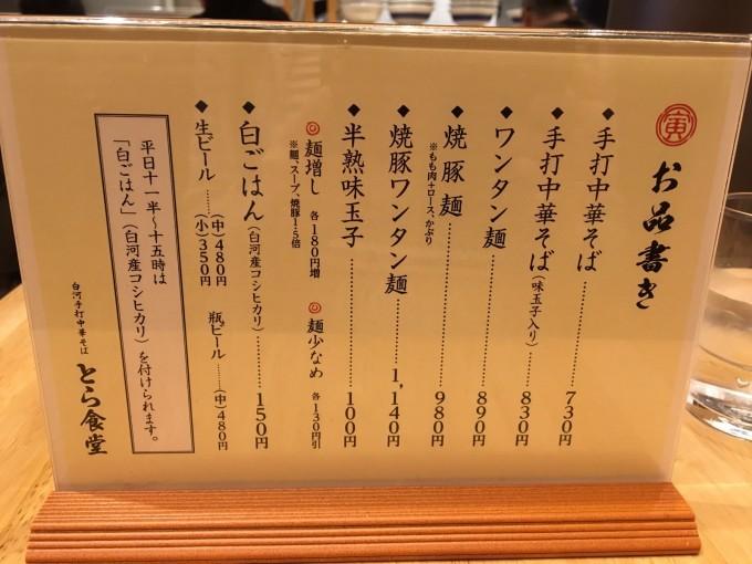 【六本松】行列のできる「中華そば」の店にいってみたの画像