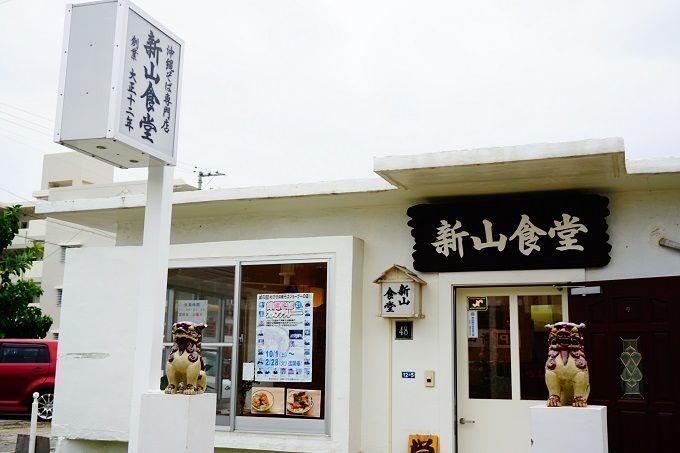 外国人住宅の密集地帯でやぎ肉ハンバーグ!ジーマーミ豆腐も【沖縄県浦添市】の画像