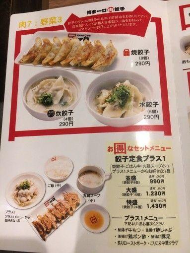 気になる!六本松九大キャンパス跡地【一ロ肉餃子】に行ってきたの画像