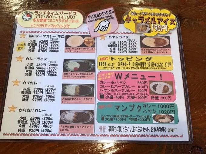 ミシュランも認めた名店☆佐賀県基山町のカレー専門店「Wスパイス」の画像