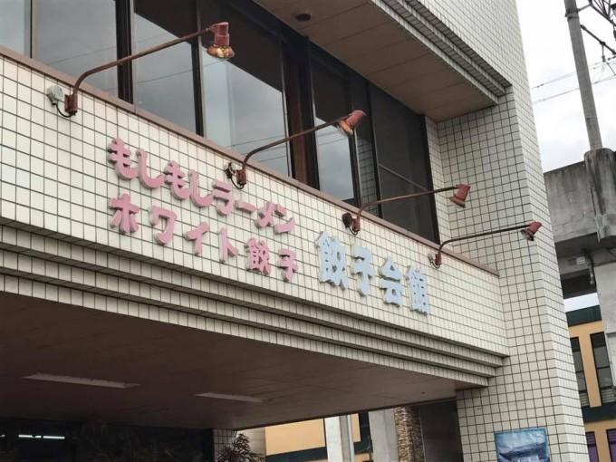 """佐賀県武雄の人気店「餃子会館」""""もしもしラーメン""""と""""ホワイト餃子""""の名前の由来は?の画像"""