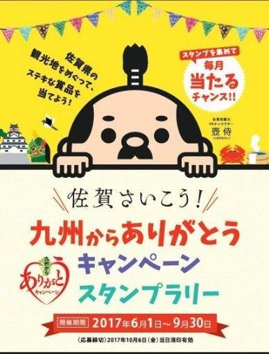 佐賀県のゆるキャラ「壺侍」はなぜ壺に? 九州からありがとうキャンペーン実施中の画像