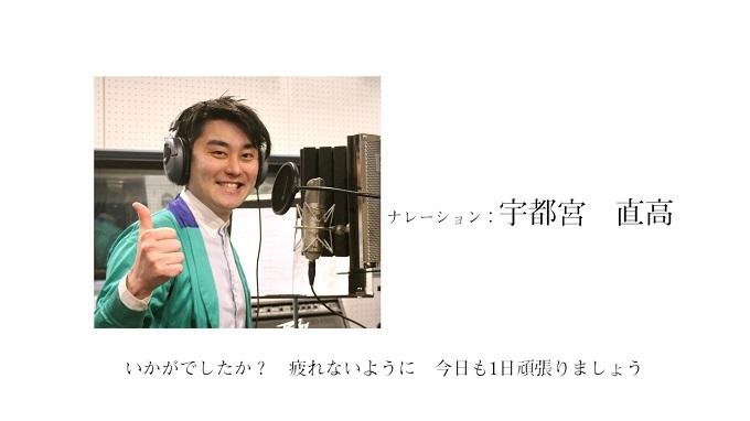 「佐賀弁ラジオ体操」 のナレーション宇都宮直高さんに聞くヒットの理由の画像