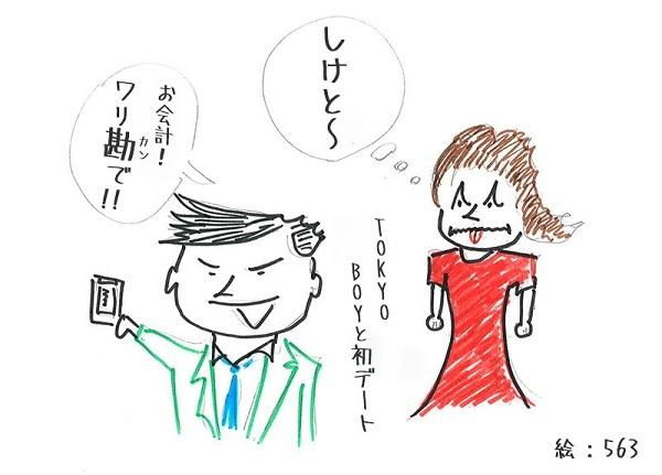 【福岡の常識】最大級の攻撃力を持つ博多弁「しけと~」ってどういう意味?の画像