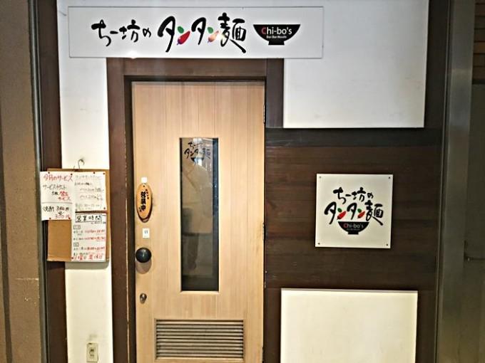 タンタン麺の名店【ちー坊のタンタン麺】はやっぱり◯◯がオススメ!の画像
