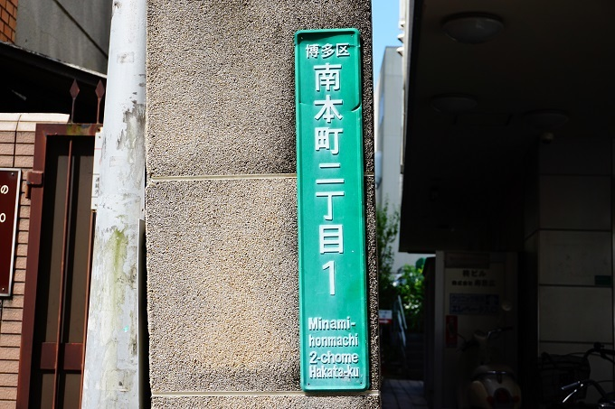 かつて「第二の中洲」と呼ばれた街「雑餉隈」を歩いてみたの画像