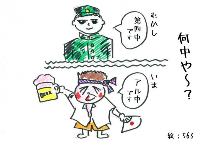 「どこ中出身?」福岡人はいくつになっても出身中学がベースの画像