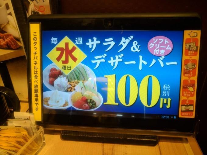 水曜日はサラダバー100円!焼肉ランチ【ウエスト天神店】の画像