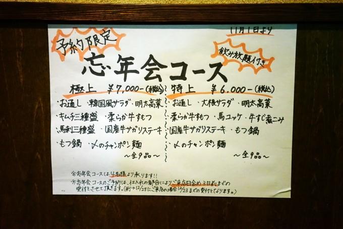 博多もつ鍋おおやま本店に「予約限定!忘年会コース」が登場!の画像