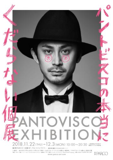福岡パルコで「本当にくだらない個展」が始まる!?の画像