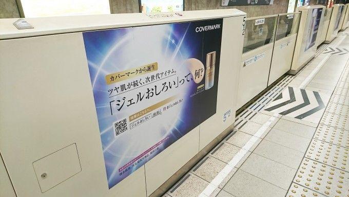 地下鉄で見た「ジェルおしろい」が気になる!  編集部が体験してみた!の画像