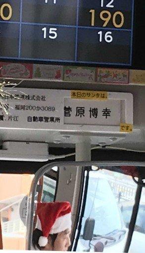 新たな恋も発車!? 西鉄デコバスが快走中!の画像