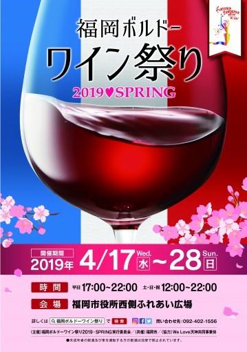 福岡ボルドーワイン祭りSPRING、4月17日開幕の画像