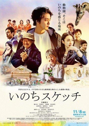 大牟田市が舞台の映画「いのちスケッチ」福岡県内で先行上映!の画像