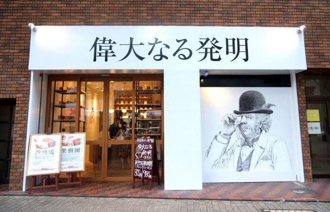 発明 福岡 なる 店 偉大 【新店情報含む】福岡の高級食パン専門店