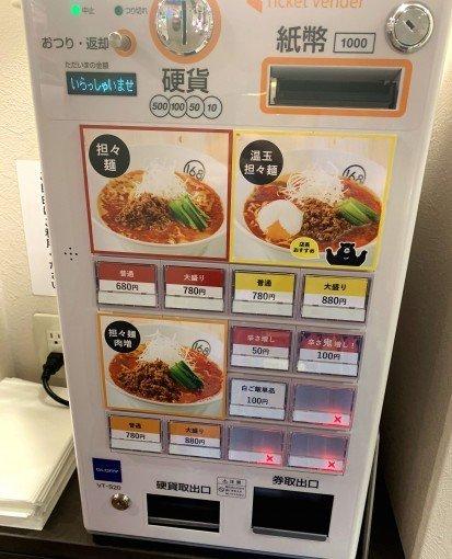 博多駅地下街に坦々麺とタピオカドリンクの専門店が同時オープン!の画像