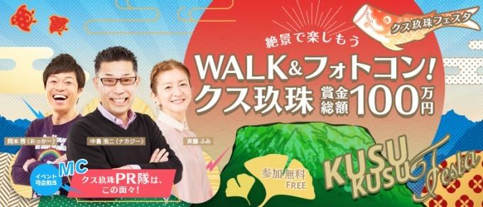 大分県玖珠町で「WALK&フォトコン! クス玖珠 賞金総額100万円」の画像