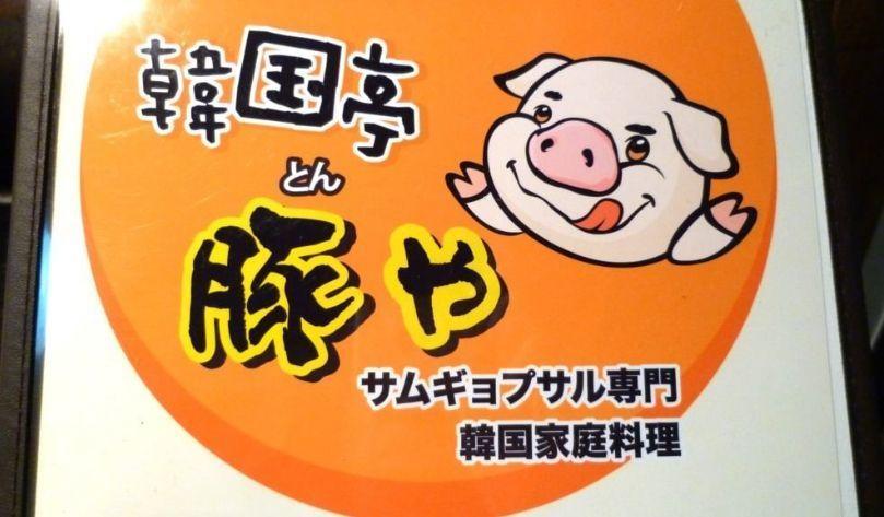 渋谷の韓国料理「豚や」でサムギョプサル♡コスパとサービスに大満足の画像