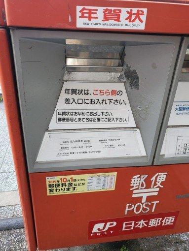 サニ年賀状【ポスト投函開始】サ日記の画像