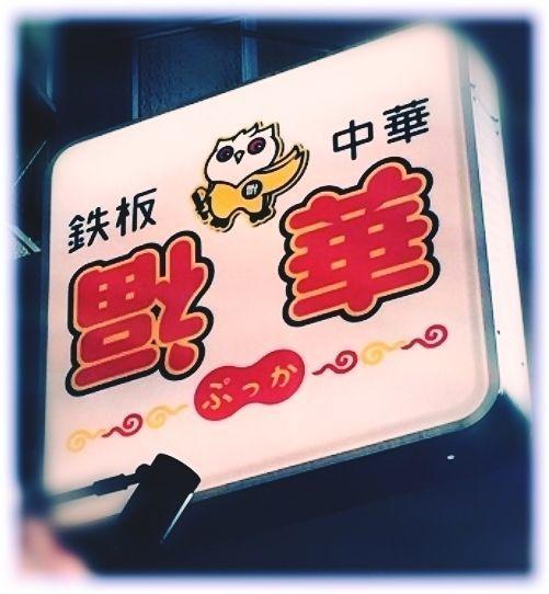 【三軒茶屋】ジューシーな餃子が食べられる!おすすめ店厳選7選の画像