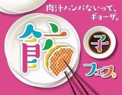 【餃子フェス】肉汁、ハンパないって!今年最後!餃子まみれのイベントが都内で実現♡