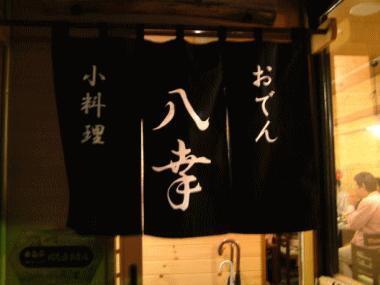 大井町のおでん屋さん5選!八幸などお仕事帰りに行きたいお店です◎の画像