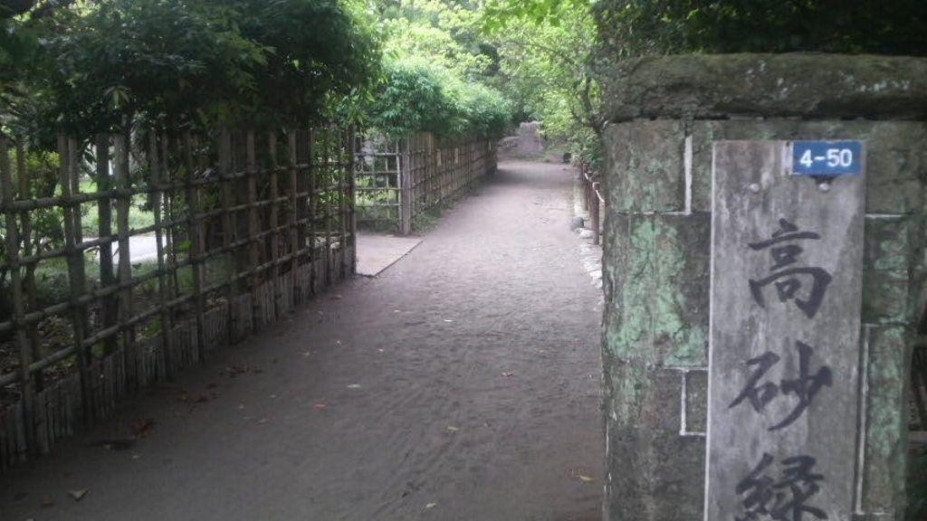 もともと明治時代の俳優である川上音二郎さんの別荘が緑地として整備されています。緑地の中は松林に覆われているので周りとは別世界のように静かな雰囲気で散策をすることができます。