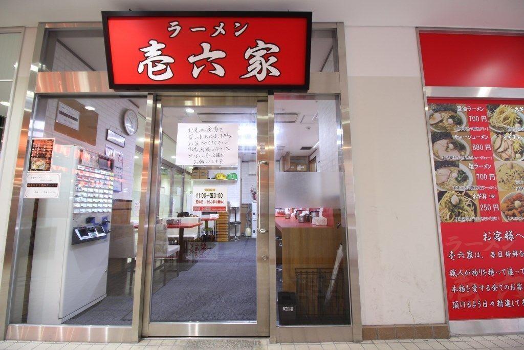 【家系の本場】神奈川でおすすめの家系ラーメン屋7選!の画像