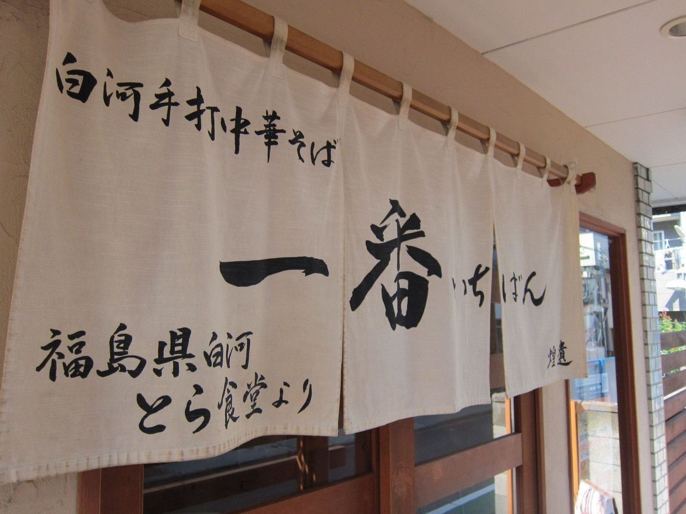 【注目】ラーメン激戦区の町田でつけ麺を食べるならここ☆の画像