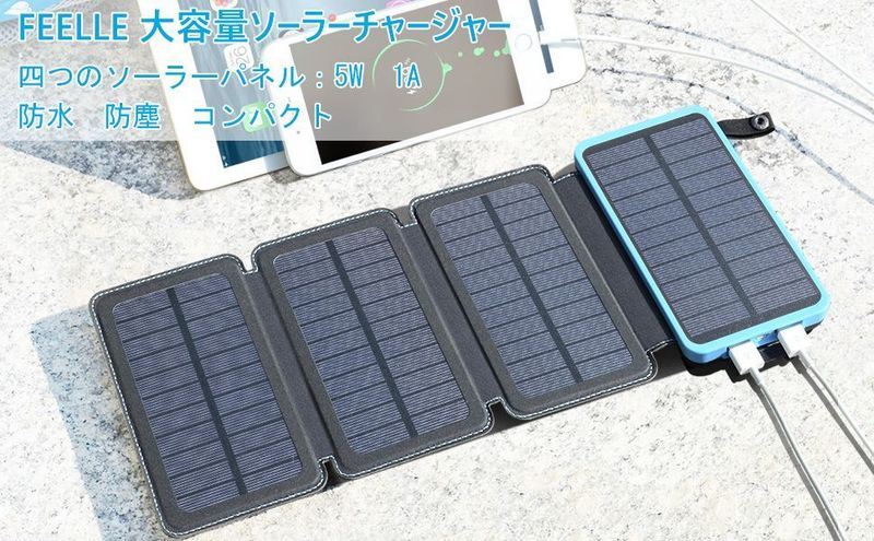 日本 製 充電 器 ソーラー