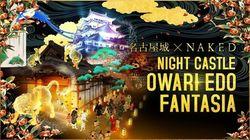 【名古屋城×NAKED】初コラボ!夜の名古屋城、尾張にタイムスリップ