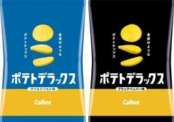 【信越エリア限定】カルビー史上最厚級!通常の約3倍の厚さのポテトチップスを発売