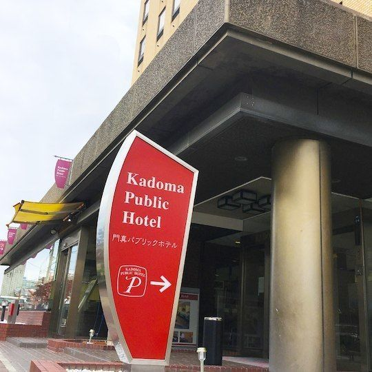 【大阪のホテル】安いプランを求むカップル必見!記念日は大阪で♡の画像